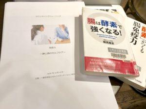 【免疫力〜脾と肺のセルフケア〜を開催しました!】